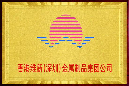 香港维新(深圳)金属制品有限公司