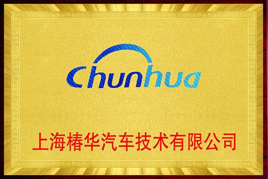 上海椿华汽车技术有限公司