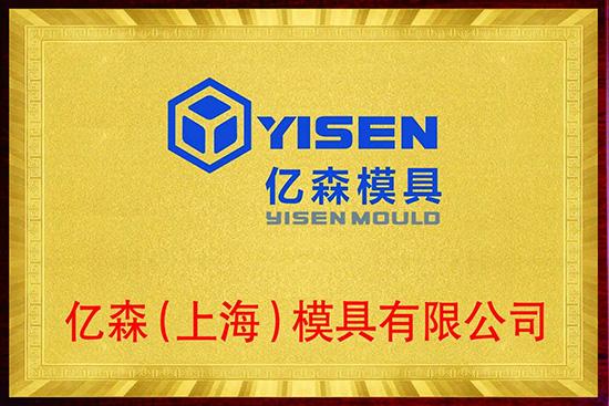 亿森(上海)模具有限公司