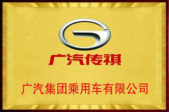 广州汽车集团股份有限公司