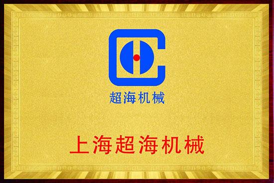 上海超海精密机械有限公司