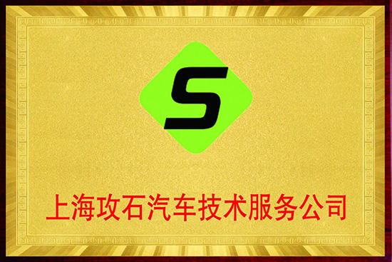 攻石汽车技术服务(上海)有限公司
